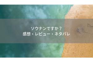 【ソウナンですか?】感想・レビュー・ネタバレ