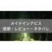【メイドインアビス 第9話 感想】リコ一人で大丈夫か?【アニメレビュー&無料視聴!】