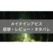 【メイドインアビス 第13話 感想】ぜひともまた会いたいですね【アニメレビュー&無料視聴!】