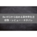 【Re:ゼロから始める異世界生活(リゼロ) 第23話 感想】ペテルギウス・ロマネコンティ、デス!!【アニメレビュー&無料視聴!】